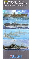 フジミ集める軍艦シリーズ第五航空戦隊 空母 翔鶴・瑞鶴 / 吹雪型駆逐艦(朧) / 陽炎型駆逐艦(秋雲) セット