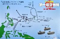 フジミちび丸艦隊 シリーズちび丸艦隊 第一航空戦隊 1944 大鳳・翔鶴・瑞鶴 3隻セット
