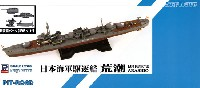 ピットロード1/700 スカイウェーブ W シリーズ日本海軍 朝潮型駆逐艦 荒潮 (新装備パーツ付)