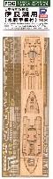 ピットロード1/700 エッチングパーツシリーズ日本海軍 給糧艦 伊良湖用 (木製甲板付)