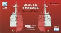 ドリームモデル1/700 艦船モデル中国海軍 ミサイル駆逐艦 052C型 駆逐艦 & 052D型 駆逐艦