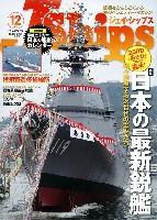 イカロス出版JシップスJシップス Vol.71