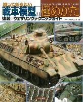 知っておきたい 戦車模型の極めかた 塗装/ウェザリングテクニックガイド