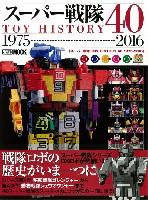 スーパー戦隊 TOY HISTORY 40 1975-2016