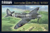 スーパーマリン スピットファイア F Mk.22 (ハイテック)