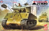 アスカモデル1/35 プラスチックモデルキットアメリカ 突撃戦車 M4A3E2 シャーマン ジャンボ コブラキングVer.