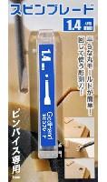 スピンブレード 1.4mm