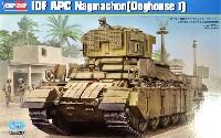 ホビーボス1/35 ファイティングビークル シリーズ装甲歩兵戦闘車 ナグマホン (ドッグハウス1)