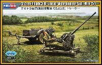 ドイツ 2cm Flak38 後期型 / Sd.Ah.51 トレーラー