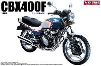 アオシマ1/12 バイクホンダ CBX400F トリコロール