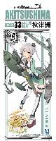 アオシマ艦隊コレクション プラモデル水上機母艦 秋津洲 (艦隊コレクション)