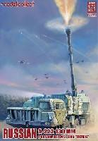 モデルコレクト1/72 AFV キットロシア A-222 130mm 自走沿岸砲システム ベーレク