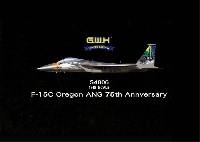 F-15C イーグル オレゴン州空軍 75周年記念塗装