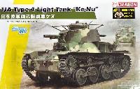 ドラゴン1/35 '39-'45 Series日本陸軍 四式軽戦車 ケヌ