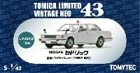 トミーテックトミカリミテッド ヴィンテージ ネオ 43ニッサン セドリック 覆面パトロールカー (1988年式) (白)