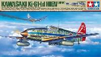 タミヤ1/48 傑作機シリーズ川崎 三式戦闘機 飛燕 1型丁