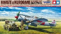 タミヤ1/48 傑作機シリーズ日本陸軍 四式戦闘機 疾風 & くろがね四起 情景セット