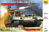 BMP-T ターミネーター