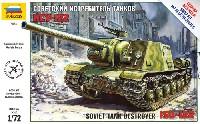 ズベズダ1/72 ミリタリーISU-122 自走砲
