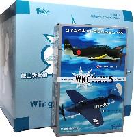 ウイングキットコレクション VSシリーズ 5 (1BOX=10個入)