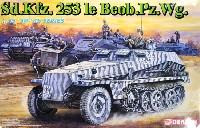 ドラゴン1/35 '39-'45 Seriesドイツ Sd.Kfz.253 軽装甲観測車