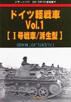 ドイツ軽戦車 Vol.1 (1号戦車/派生型)