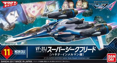 VF-31J スーパージークフリード ファイターモード (ハヤテ・インメルマン機)プラモデル(バンダイメカコレクション マクロスNo.011)商品画像