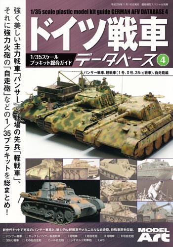ドイツ戦車データベース (4) パンサー戦車、軽戦車(1号、2号、35t戦車)、自走砲編本(モデルアート臨時増刊No.12320-01)商品画像