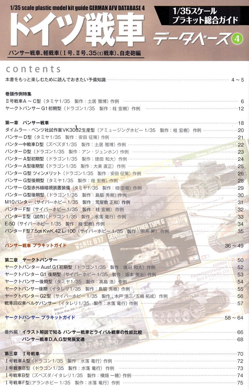 ドイツ戦車データベース (4) パンサー戦車、軽戦車(1号、2号、35t戦車)、自走砲編本(モデルアート臨時増刊No.12320-01)商品画像_1