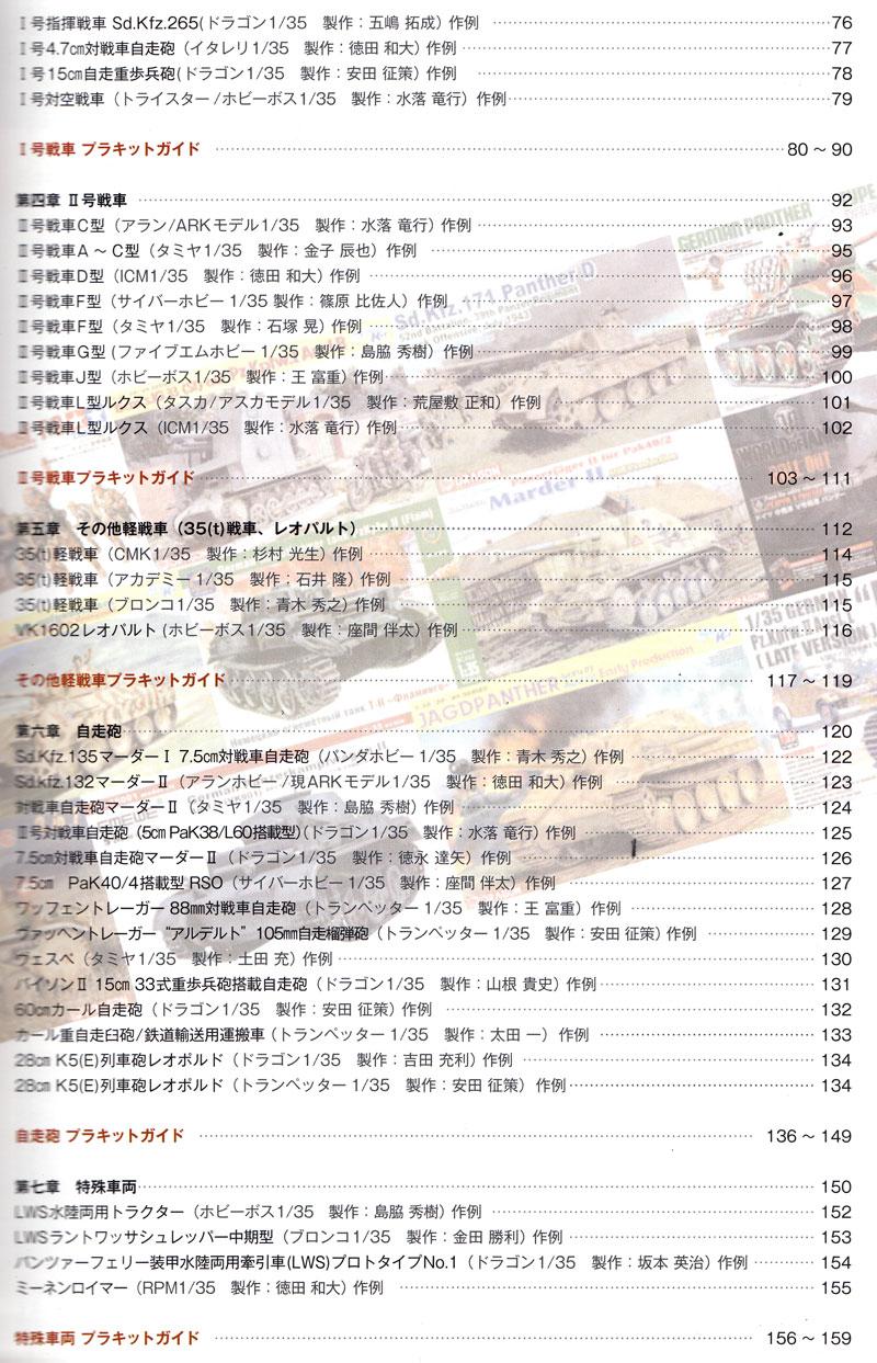 ドイツ戦車データベース (4) パンサー戦車、軽戦車(1号、2号、35t戦車)、自走砲編本(モデルアート臨時増刊No.12320-01)商品画像_2