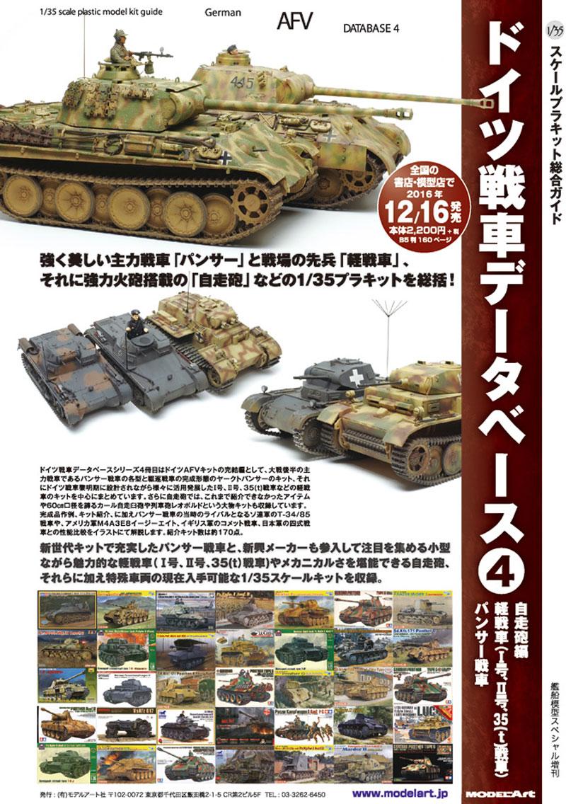 ドイツ戦車データベース (4) パンサー戦車、軽戦車(1号、2号、35t戦車)、自走砲編本(モデルアート臨時増刊No.12320-01)商品画像_3