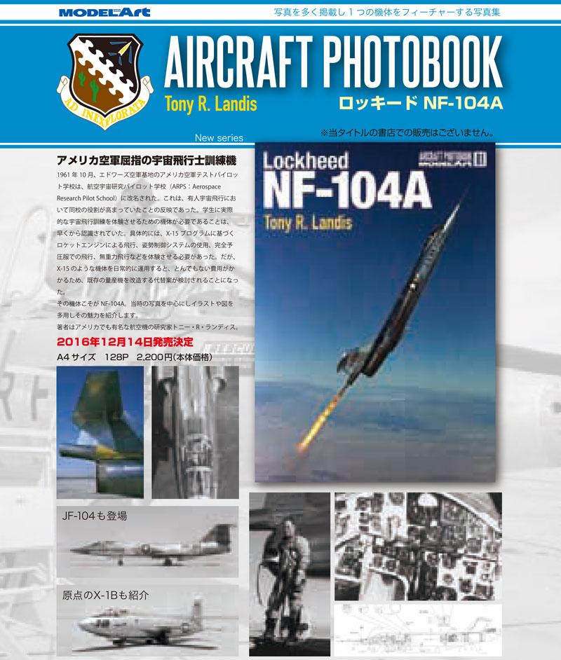 ロッキード NF-104A本(モデルアートエアクラフト フォトブックNo.001)商品画像_2