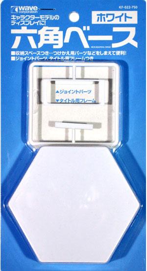 六角ベース (ホワイト)ディスプレイベース(ウェーブオプションシステム (ベース)No.KF-022)商品画像
