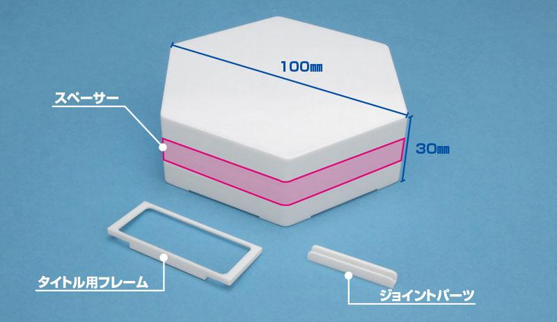 六角ベース (ホワイト)ディスプレイベース(ウェーブオプションシステム (ベース)No.KF-022)商品画像_1