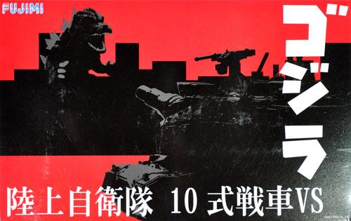 チビマルゴジラ VS 陸上自衛隊 10式戦車 対決セットプラモデル(フジミチビマルゴジラシリーズNo.SP-002)商品画像