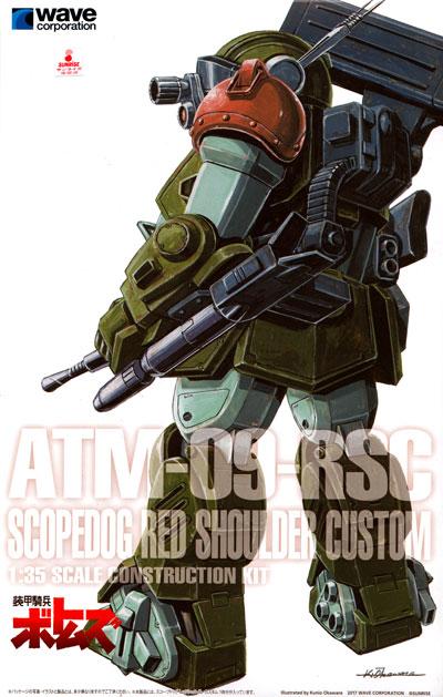 ATM-09-RSC スコープドッグ レッドショルダーカスタム (ST版)プラモデル(ウェーブ装甲騎兵ボトムズNo.ST-004)商品画像