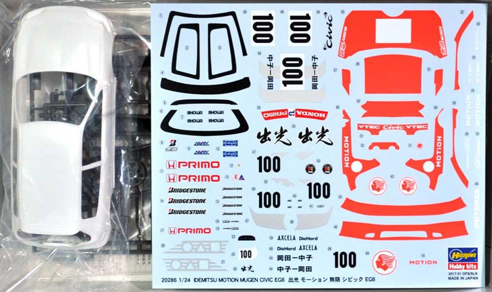 出光 モーション 無限 シビック EG6プラモデル(ハセガワ1/24 自動車 限定生産No.20286)商品画像_1