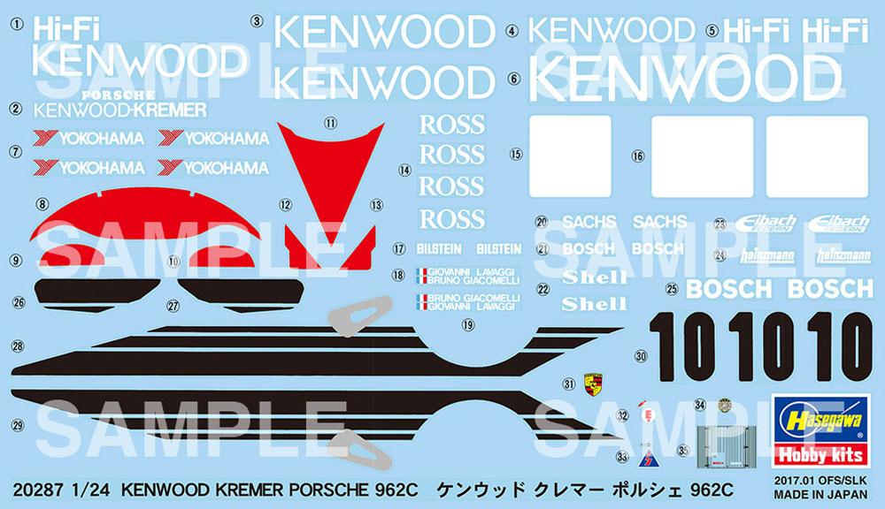 ケンウッド クレマー ポルシェ 962Cプラモデル(ハセガワ1/24 自動車 限定生産No.20287)商品画像_2