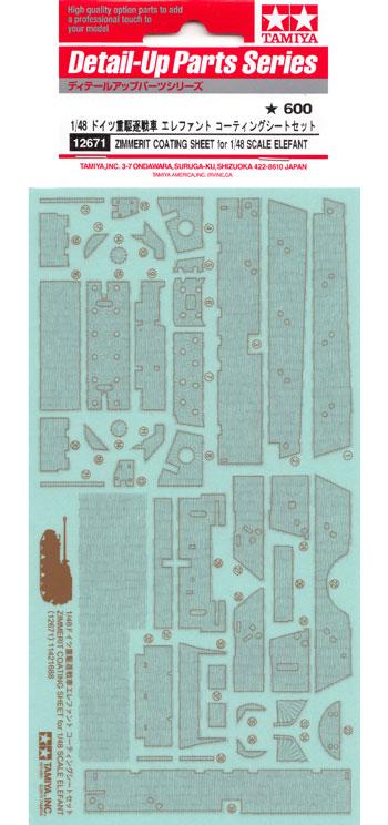 ドイツ 重駆逐戦車 エレファント コーティングシートセットシート(タミヤディテールアップパーツ シリーズ (AFV)No.12671)商品画像