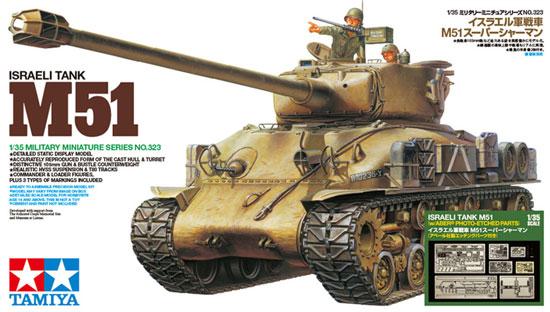 イスラエル軍戦車 M51 スーパーシャーマン アベール社製エッチングパーツ付きプラモデル(タミヤスケール限定品No.25180)商品画像