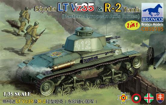 チェコ シュコダ LTVz35 軽戦車 & ルーマニア R2 戦車 (2in1)プラモデル(ブロンコモデル1/35 AFVモデルNo.CB35105)商品画像