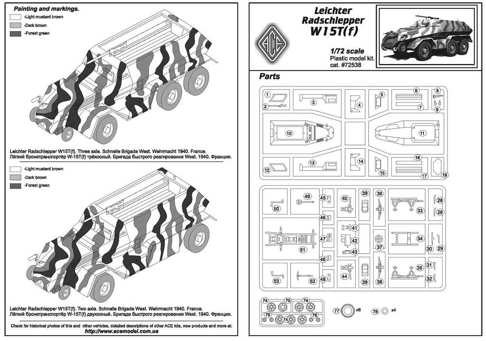 ラフリー W-15T 6輪装甲兵員輸送車プラモデル(エース1/72 ミリタリーNo.72538)商品画像_2