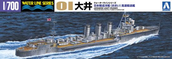 日本 軽巡洋艦 大井 高速輸送艦 アオシマ プラモデル
