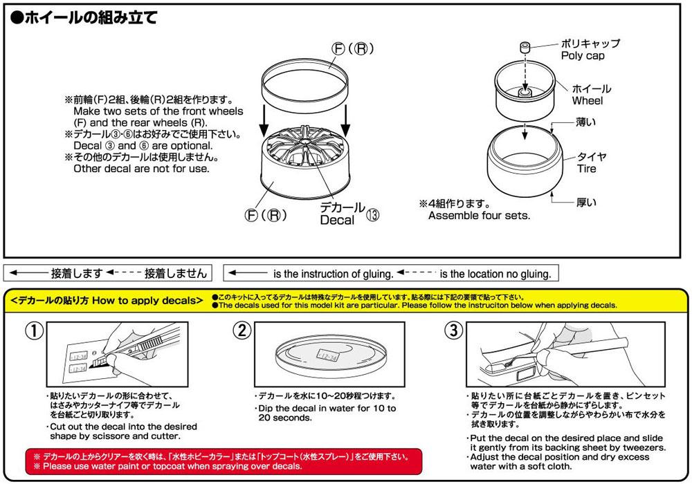 ワーク シュヴァート SC4 (20インチ)プラモデル(アオシマザ・チューンドパーツNo.026)商品画像_2