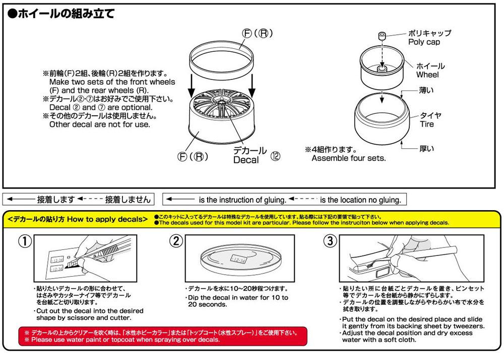 SSR プロフェッサー VF1 20インチプラモデル(アオシマザ・チューンドパーツNo.027)商品画像_2