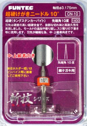 超硬けがきニードル 10°工具(ファンテック斬技 (キレワザ) シリーズNo.CN-010)商品画像