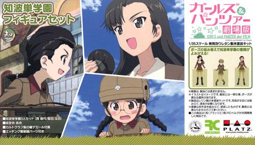 知波単学園 フィギュアセットレジン(プラッツガールズ&パンツァーNo.GPF-019)商品画像