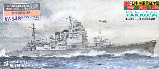 日本海軍 重巡洋艦 高雄 (1942) (真鍮製砲身付き)プラモデル(ピットロード1/700 スカイウェーブ W シリーズNo.W054S)商品画像