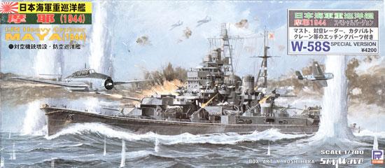 日本海軍 重巡洋艦 摩耶 (1944) (エッチングパーツ付)プラモデル(ピットロード1/700 スカイウェーブ W シリーズNo.W058S)商品画像