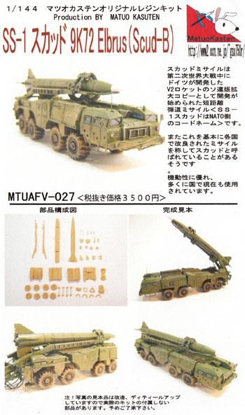 SS-1 スカッド 9K72 Elbrus (スカッド-B)レジン(マツオカステン1/144 オリジナルレジンキャストキット (AFV)No.MTUAFV-027)商品画像